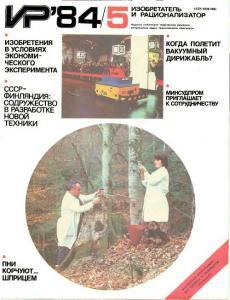 Изобретатель и рационализатор 1984 №05