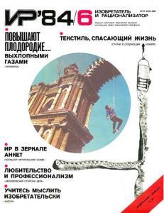 Изобретатель и рационализатор 1984 №06