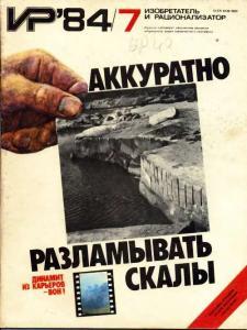 Изобретатель и рационализатор 1984 №07