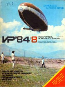 Изобретатель и рационализатор 1984 №08