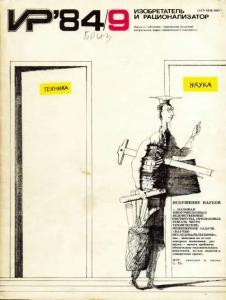 Изобретатель и рационализатор 1984 №09