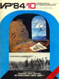 Изобретатель и рационализатор 1984 №10