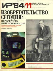 Изобретатель и рационализатор 1984 №11