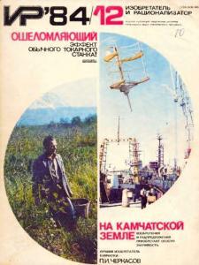Изобретатель и рационализатор 1984 №12