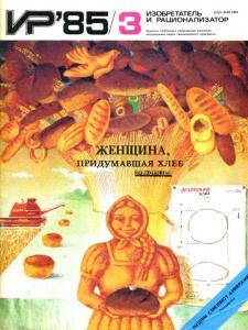Изобретатель и рационализатор 1985 №03