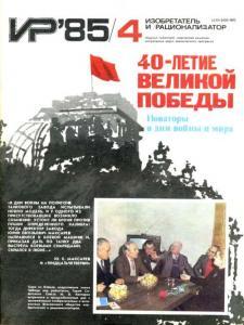 Изобретатель и рационализатор 1985 №04
