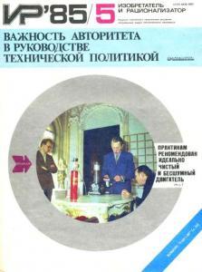 Изобретатель и рационализатор 1985 №05