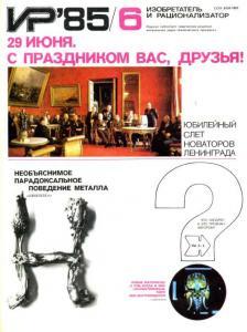 Изобретатель и рационализатор 1985 №06