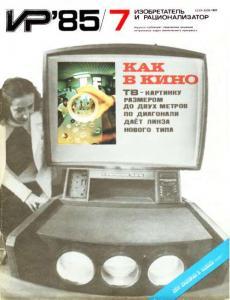 Изобретатель и рационализатор 1985 №07