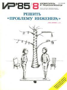 Изобретатель и рационализатор 1985 №08