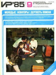 Изобретатель и рационализатор 1985 №09