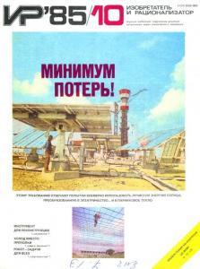 Изобретатель и рационализатор 1985 №10