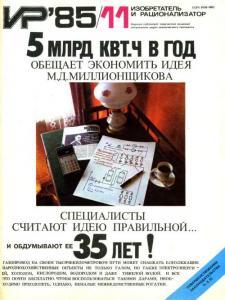 Изобретатель и рационализатор 1985 №11
