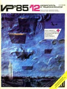 Изобретатель и рационализатор 1985 №12