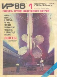 Изобретатель и рационализатор 1986 №01