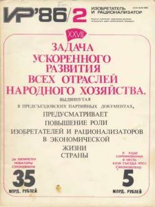 Изобретатель и рационализатор 1986 №02