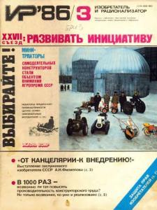 Изобретатель и рационализатор 1986 №03