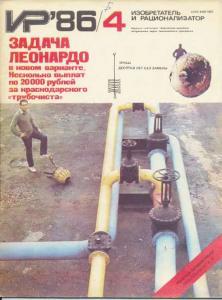 Изобретатель и рационализатор 1986 №04