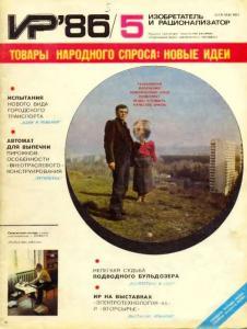 Изобретатель и рационализатор 1986 №05
