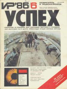 Изобретатель и рационализатор 1986 №06