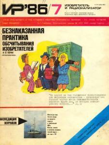 Изобретатель и рационализатор 1986 №07