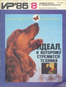 Изобретатель и рационализатор 1986 №08