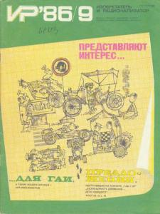 Изобретатель и рационализатор 1986 №09