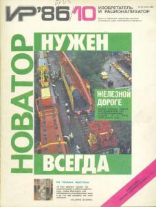 Изобретатель и рационализатор 1986 №10