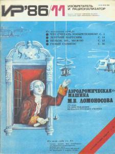 Изобретатель и рационализатор 1986 №11