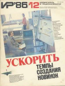 Изобретатель и рационализатор 1986 №12