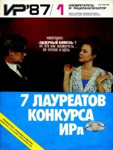 Изобретатель и рационализатор 1987 №01