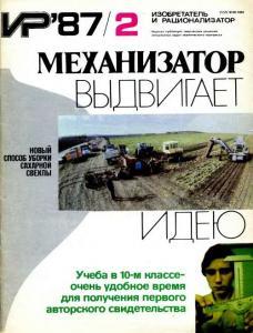 Изобретатель и рационализатор 1987 №02