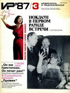 Изобретатель и рационализатор 1987 №03