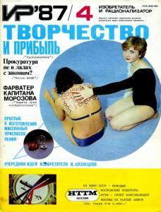 Изобретатель и рационализатор 1987 №04