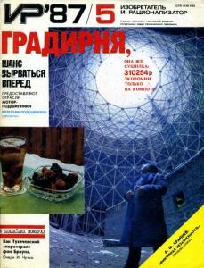 Изобретатель и рационализатор 1987 №05