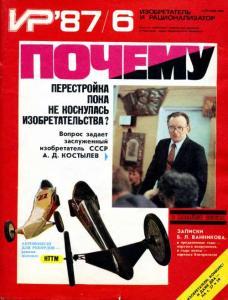 Изобретатель и рационализатор 1987 №06