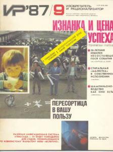 Изобретатель и рационализатор 1987 №09