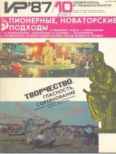 Изобретатель и рационализатор 1987 №10