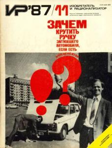 Изобретатель и рационализатор 1987 №11