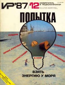Изобретатель и рационализатор 1987 №12