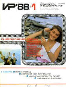 Изобретатель и рационализатор 1988 №01
