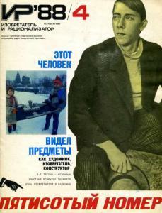 Изобретатель и рационализатор 1988 №04