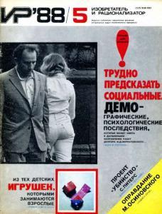 Изобретатель и рационализатор 1988 №05