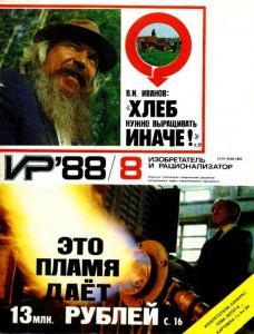 Изобретатель и рационализатор 1988 №08