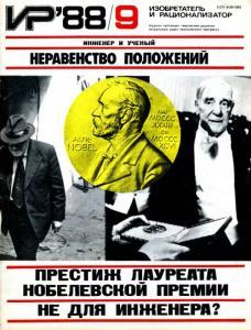 Изобретатель и рационализатор 1988 №09