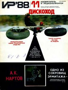Изобретатель и рационализатор 1988 №11