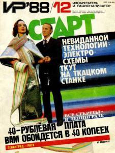 Изобретатель и рационализатор 1988 №12