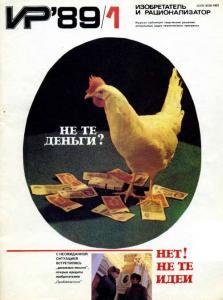 Изобретатель и рационализатор 1989 №01