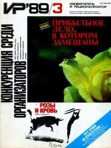 Изобретатель и рационализатор 1989 №03