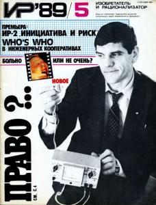 Изобретатель и рационализатор 1989 №05